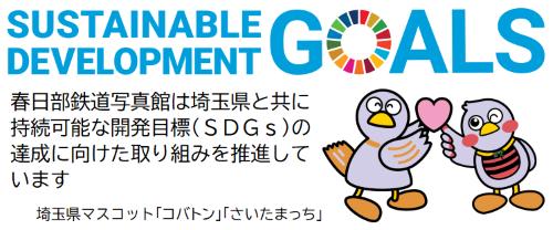 harutetsu_SDGSの画像