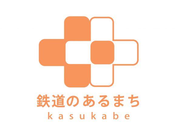 鉄道のあるまちkasukabe(アイキャッチ用)